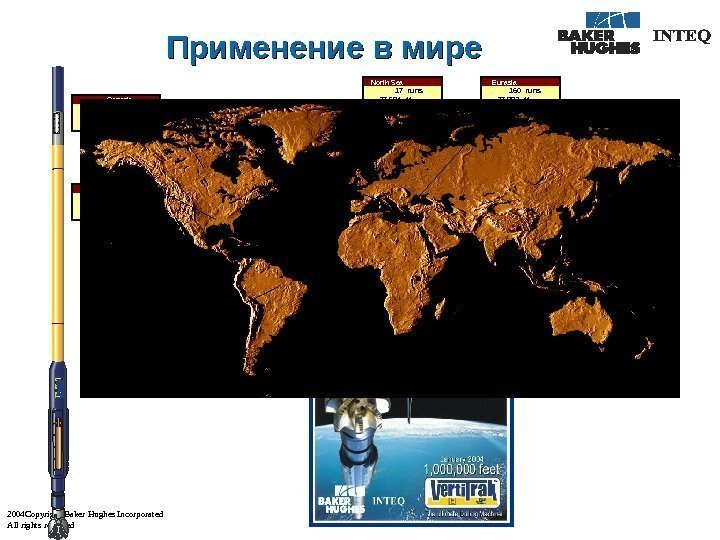 2004 Copyright Baker Hughes Incorporated All rights reserved January 2004 Применение в мире North