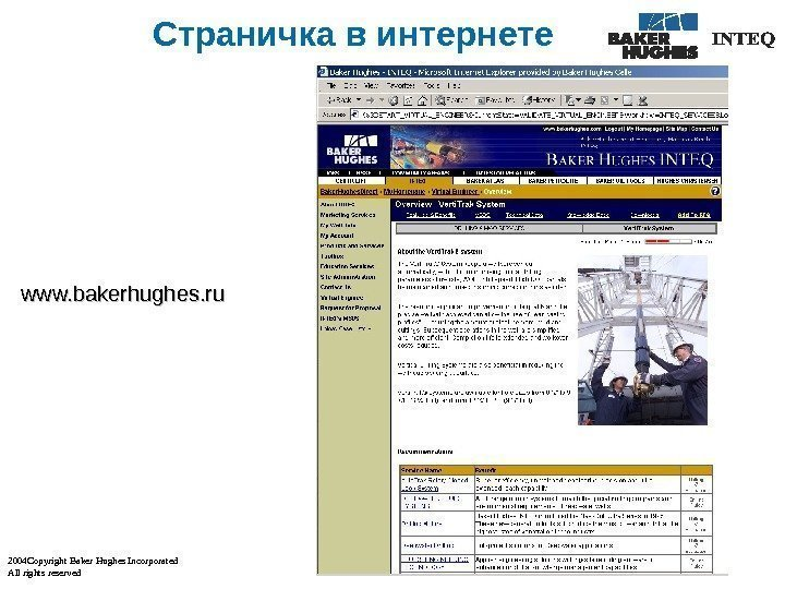 2004 Copyright Baker Hughes Incorporated All rights reserved Страничка в интернете www. bakerhughes. ru
