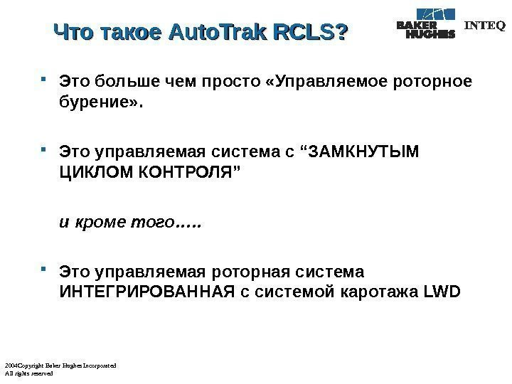 2004 Copyright Baker Hughes Incorporated All rights reserved Что такое Auto. Trak RCLS?