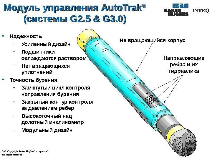2004 Copyright Baker Hughes Incorporated All rights reserved Модуль управления Auto. Trak ®® ((