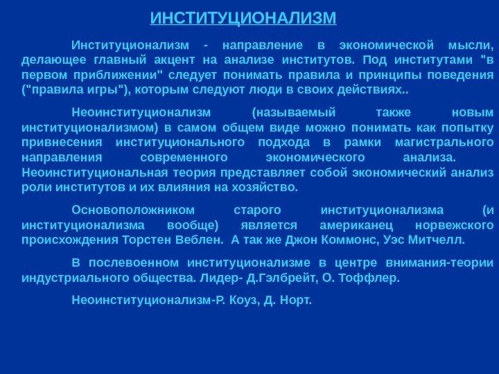 Социальная Школа И Ранний Институционализм Шпаргалка