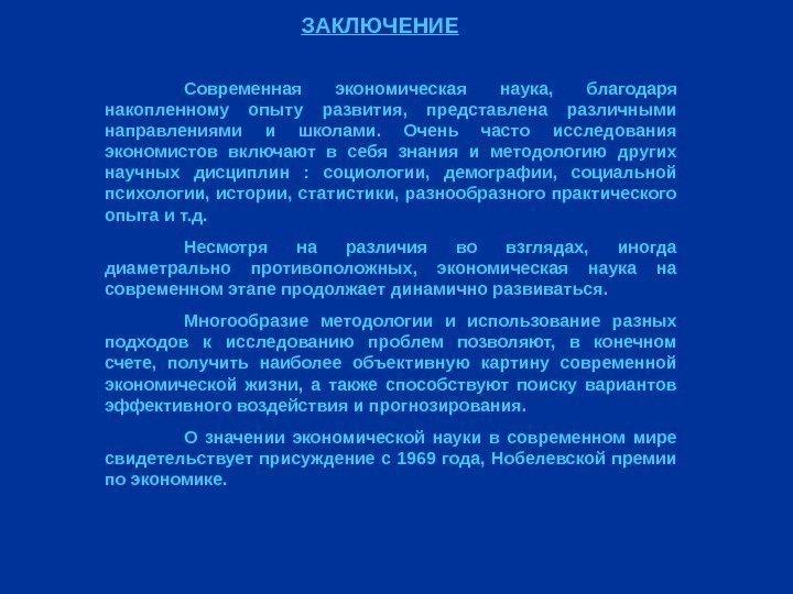 Заключение о развития экономики казахстана статья
