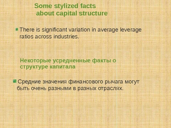 Some stylized facts about capital structure There is significant variation in average leverage ratios