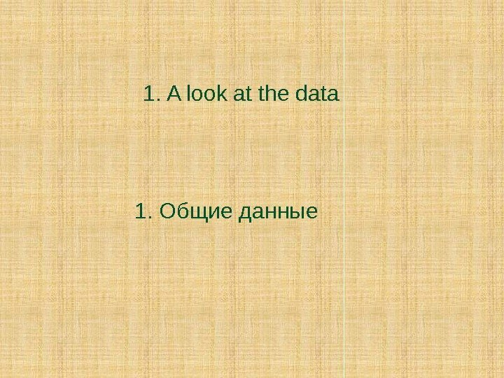 1. A look at the data 1. Общие данные