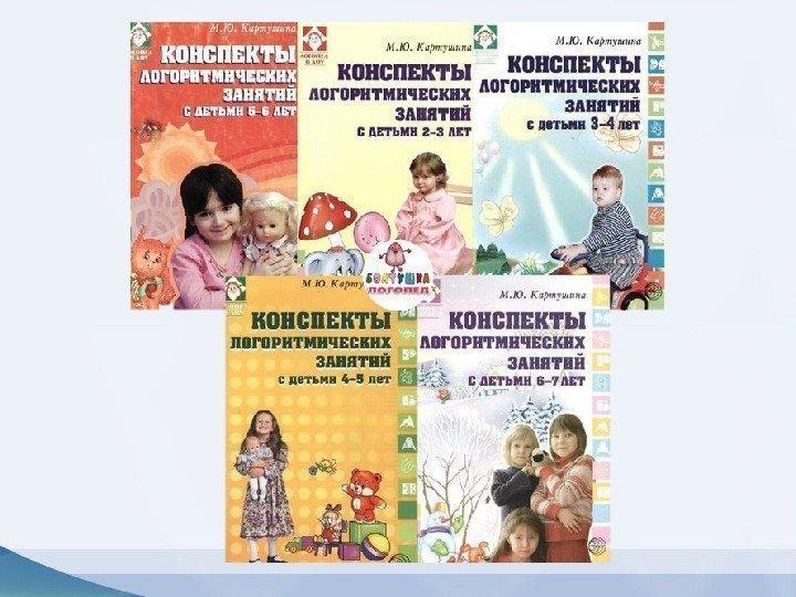 КАРТУШИНА ЛОГОРИТМИКА ДЛЯ ДЕТЕЙ 6 7 ЛЕТ СКАЧАТЬ БЕСПЛАТНО