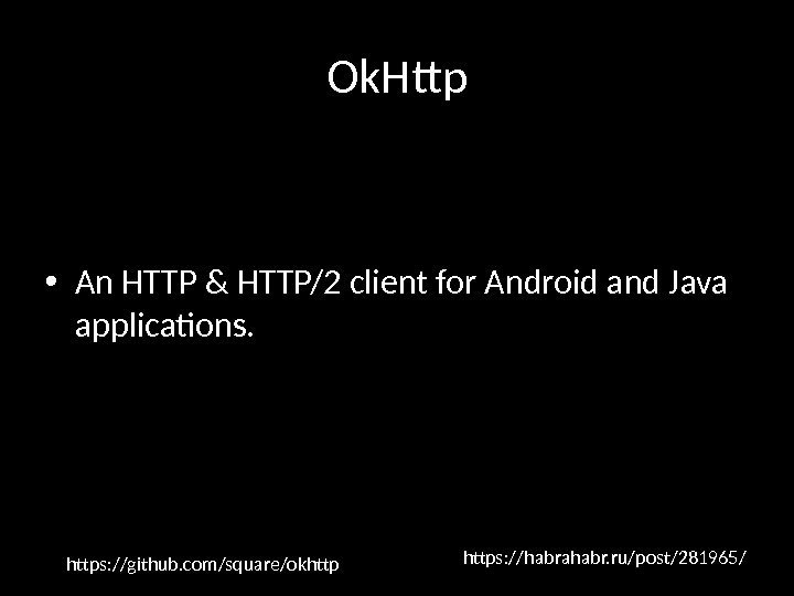 Ok. Http • An HTTP & HTTP/2 client for Android and Java applications. https: