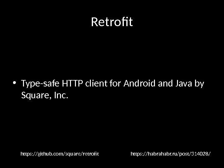 Retrofit • Type-safe HTTP client for Android and Java by Square, Inc. https: //habrahabr.