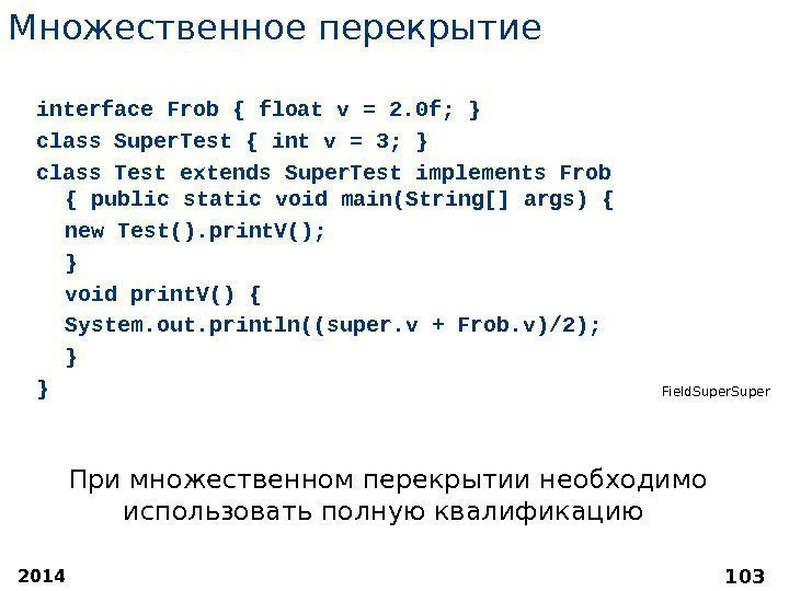 2014 103 Множественное перекрытие interface Frob { float v = 2. 0 f; }