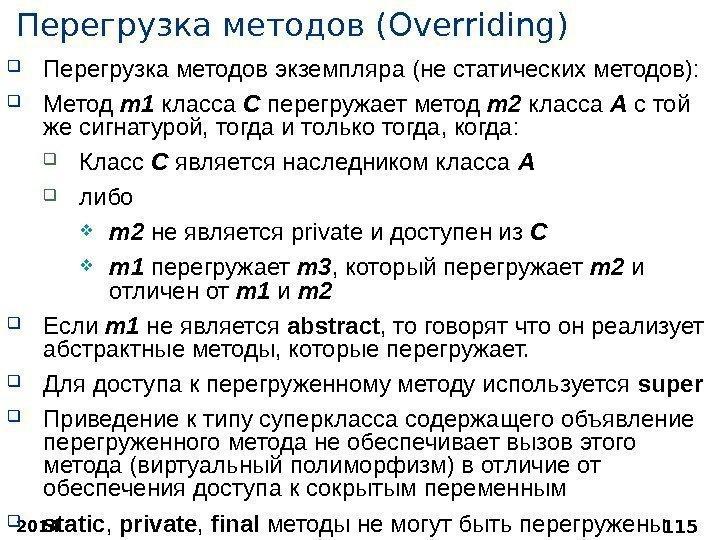 Переопределить метод