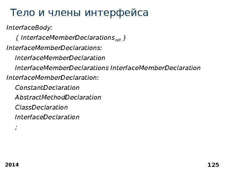 2014 125 Тело и члены интерфейса Interface. Body:  { Interface. Member. Declarations opt