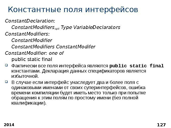 2014 127 Константные поля интерфейсов Constant. Declaration:  Constant. Modifiers opt Type Variable. Declarators