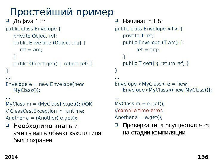 Простейший пример До java 1. 5: public class Envelope { private Object ref; public