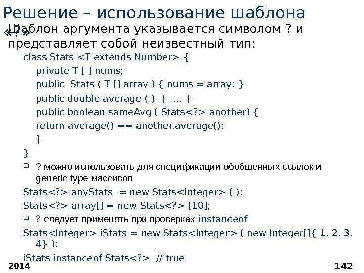 Решение – использование шаблона  «? »  class Stats T extends Number {