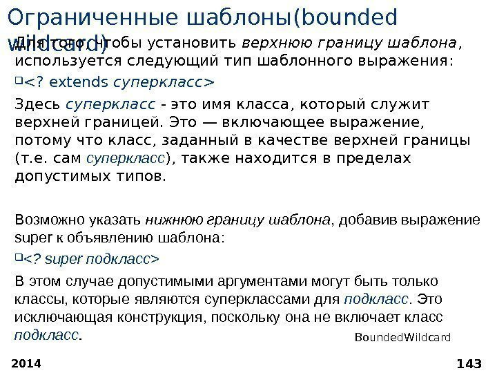 Ограниченные шаблоны (bounded wildcard) Для того, чтобы установить верхнюю границу шаблона ,  используется