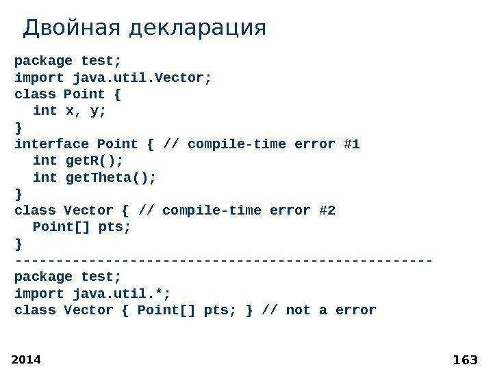 2014 163 Двойная декларация package test;  import java. util. Vector;  class Point