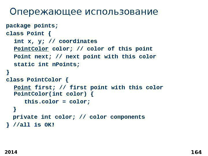 2014 164 Опережающее использование package points;  class Point { int x, y; //