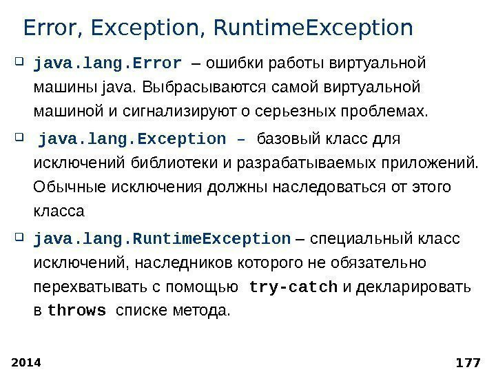 2014 177 Error, Exception, Runtime. Exception java. lang. Error  – ошибки работы виртуальной