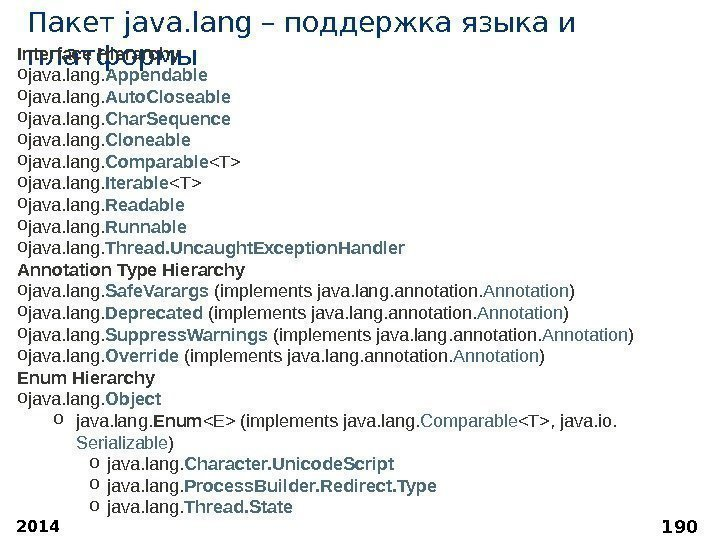 2014 190 Пакет java. lang – поддержка языка и платформы. Interface Hierarchy o java.