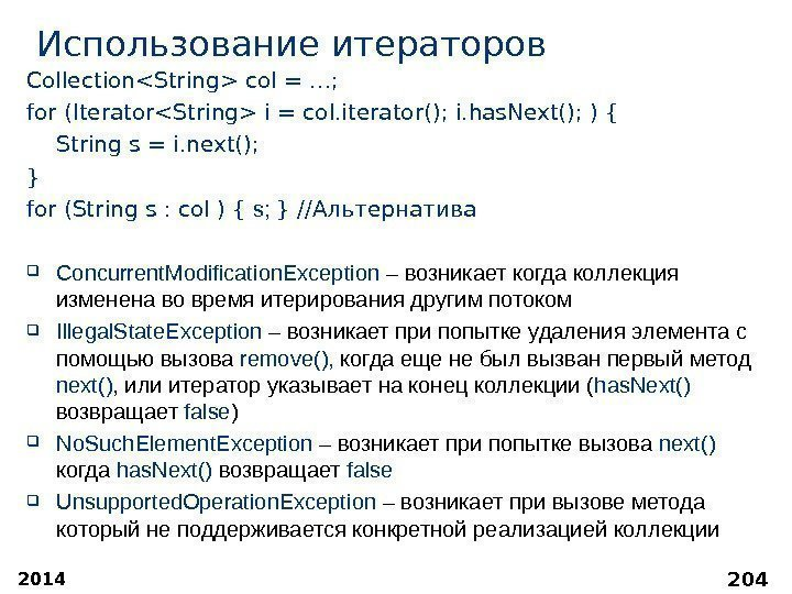 2014 204 Использование итераторов CollectionString col = …; for (IteratorString i = col. iterator();
