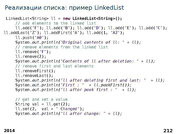 Реализации списка :  пример Linked. List 2014 212 Linked. ListString ll = new