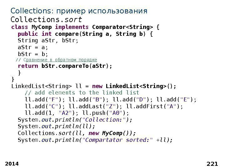 2014 221 Collections :  пример использования Collections. sort  class My. Comp implements