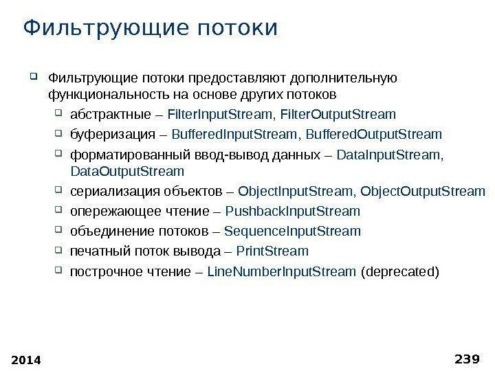 Презентация на тему:  ввод-вывод java advanced