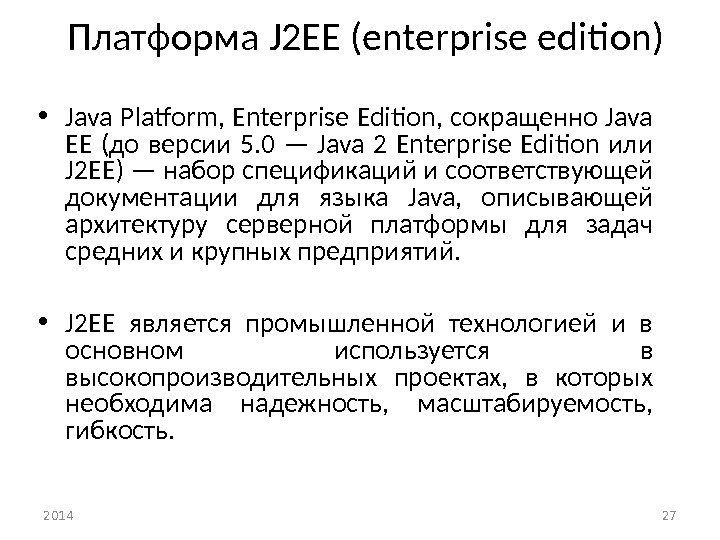 Платформа J 2 EE (enterprise edition) 2014 27 • Java Platform, Enterprise Edition, сокращенно