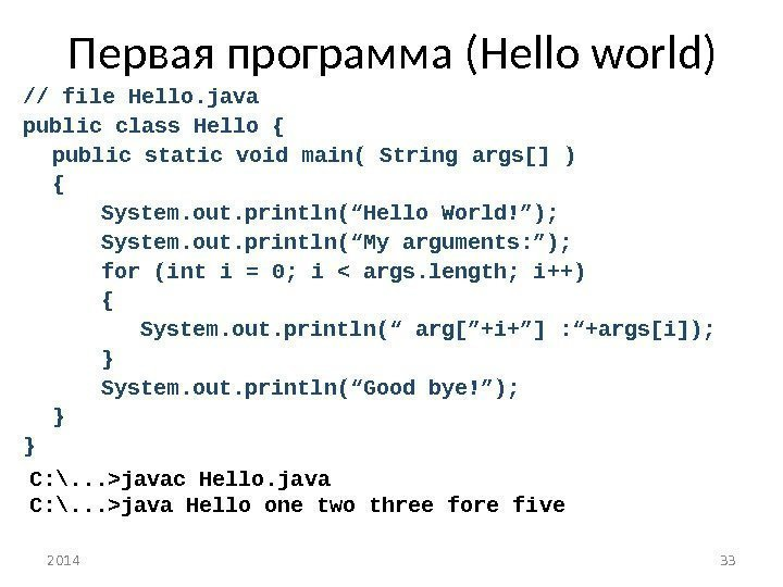 Первая программа ( Hello world ) // file Hello. java public class Hello {