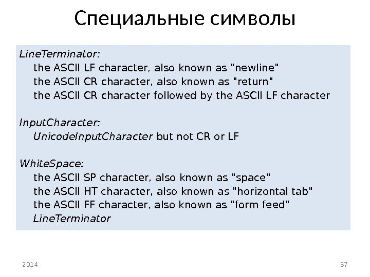 2014 37 Специальные символы Line. Terminator:  the ASCII LF character, also known as