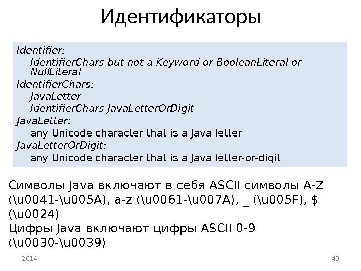 2014 40 Идентификаторы Identifier:  Identifier. Chars but not a Keyword or Boolean. Literal