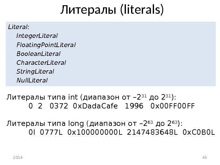 2014 43 Литералы ( literals ) Literal:  Integer. Literal Floating. Point. Literal Boolean.