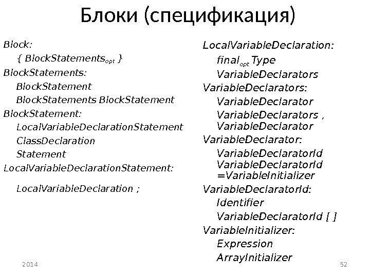 2014 52 Блоки (спецификация) Block:  { Block. Statements opt } Block. Statements: