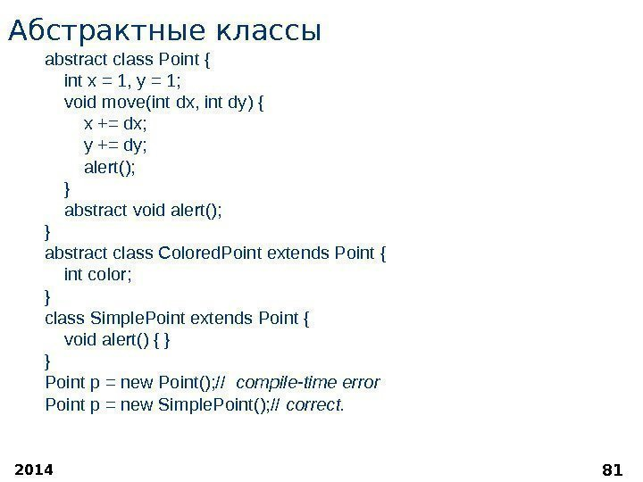 2014 81 Абстрактные классы abstract class Point { int x = 1, y =