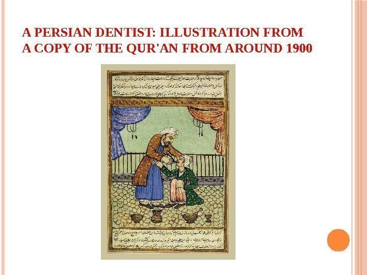 A PERSIAN DENTIST: ILLUSTRATION FROM A COPY OF THE QUR'AN FROM AROUND 1900