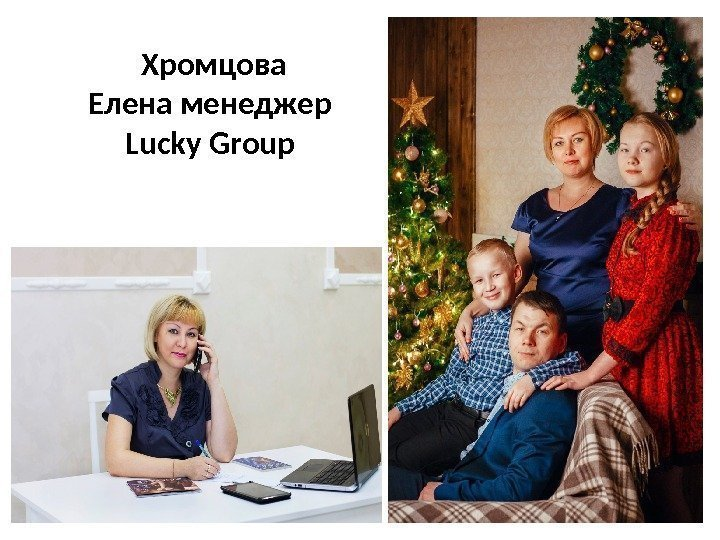 Хромцова Елена менеджер Lucky Group