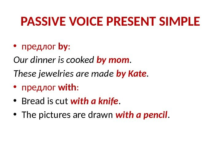 PASSIVE VOICE PRESENT SIMPLE • предлог by : Our dinner is cooked by mom.