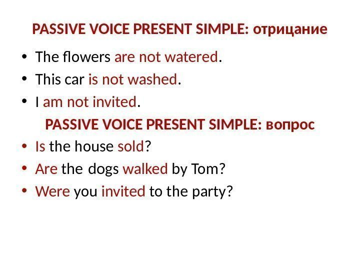 PASSIVE VOICE PRESENT SIMPLE: отрицание • The flowers are not watered.  • This