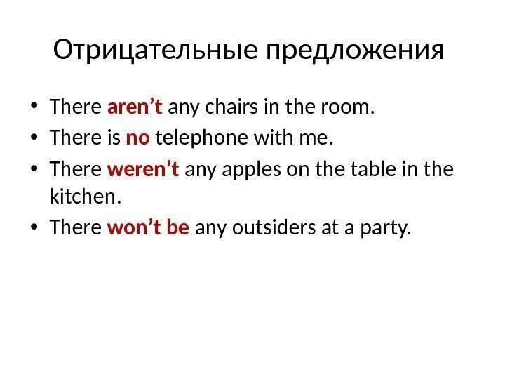Отрицательные предложения  • There aren't any chairs in the room.  • There