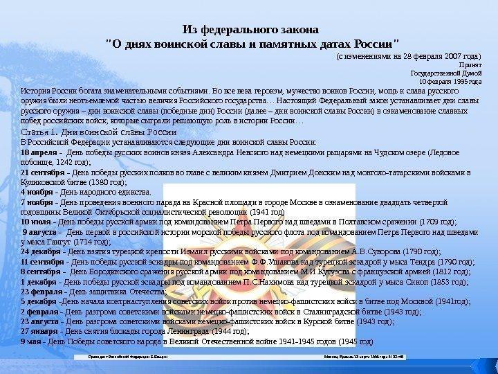 Днем воинской славы россии по фз о днях воинской славы