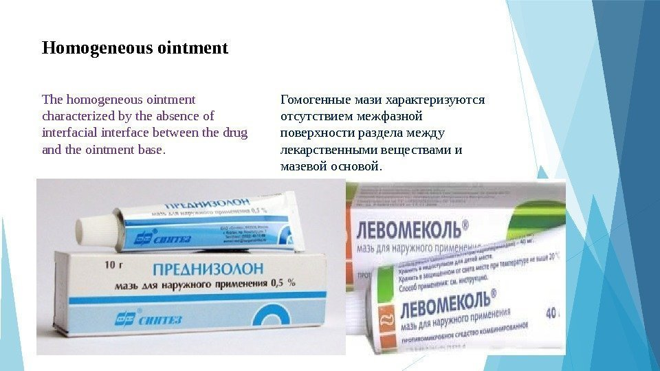 Homogeneous ointment The homogeneous ointment characterized by the absence of interfacial interface between the
