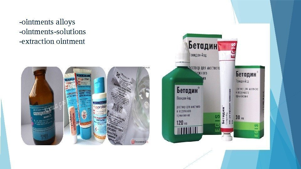 -ointments alloys  -ointments-solutions -extraction ointment