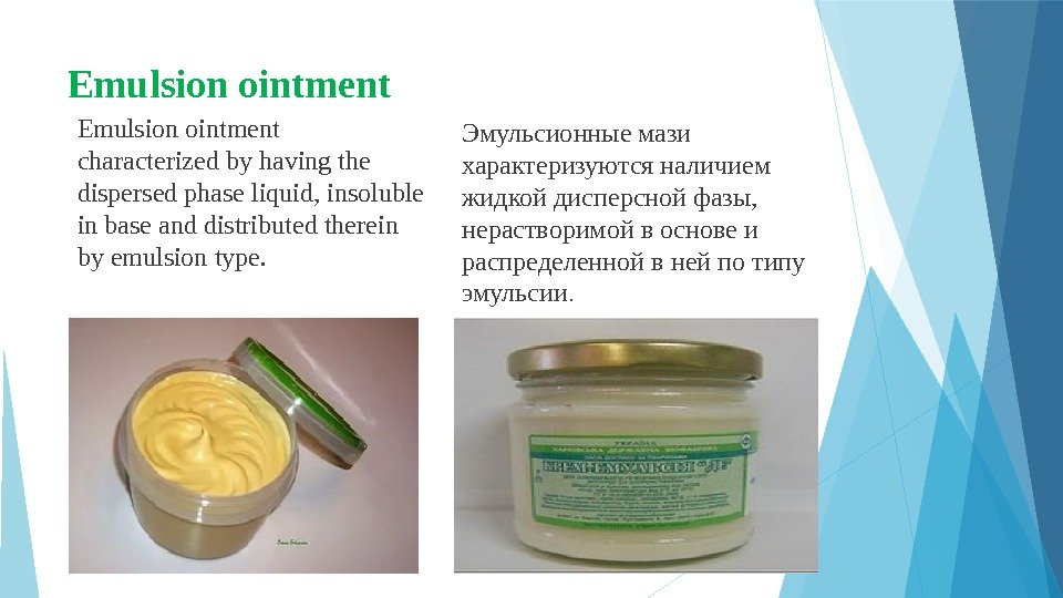 Emulsion ointment characterized by having the dispersed phase liquid, insoluble in base and distributed