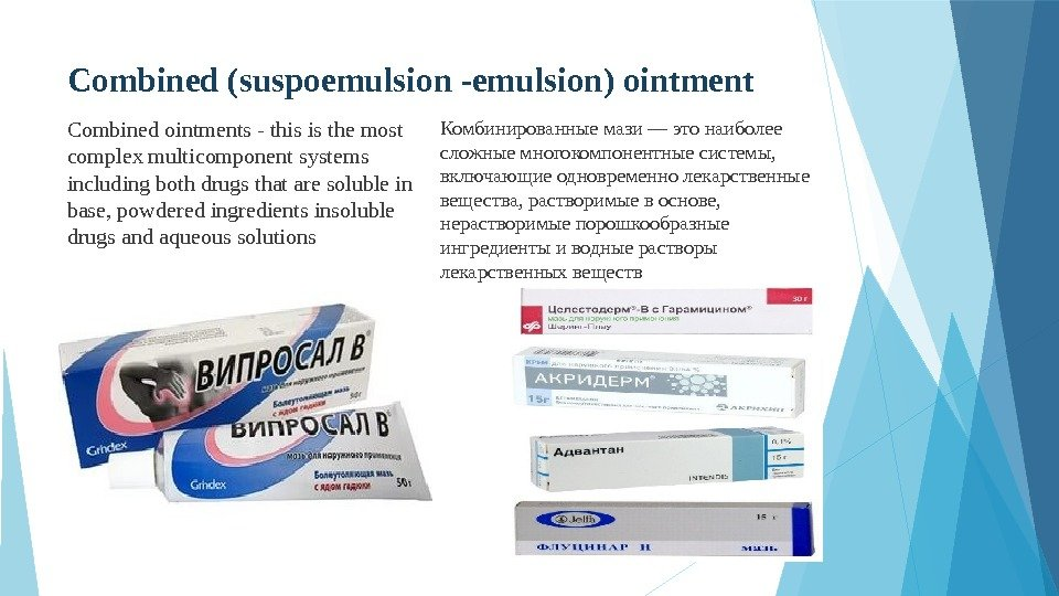 Combined (suspoemulsion -emulsion) ointment Combined ointments - this is the most complex multicomponent systems