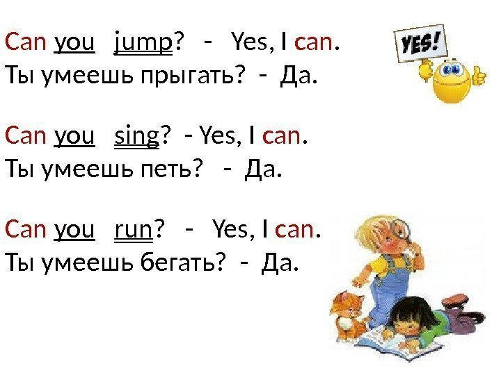 Can  you jump ?  -  Yes, I can.  Ты умеешь