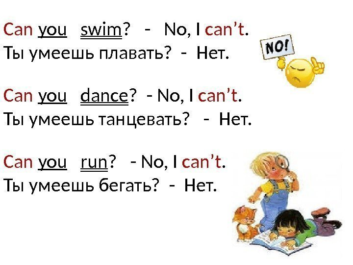 Can  you swim ?  -  No, I can't.  Ты умеешь