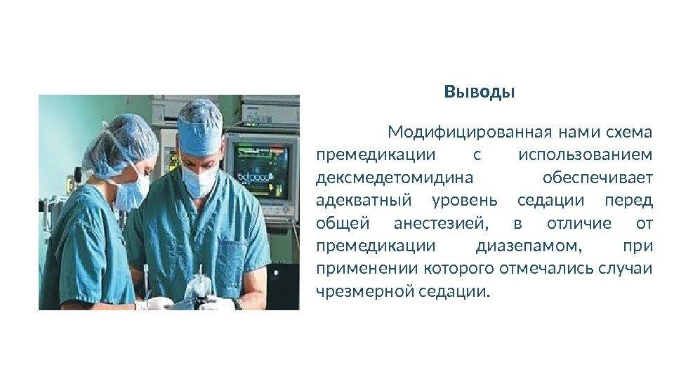 anesthesia thesis