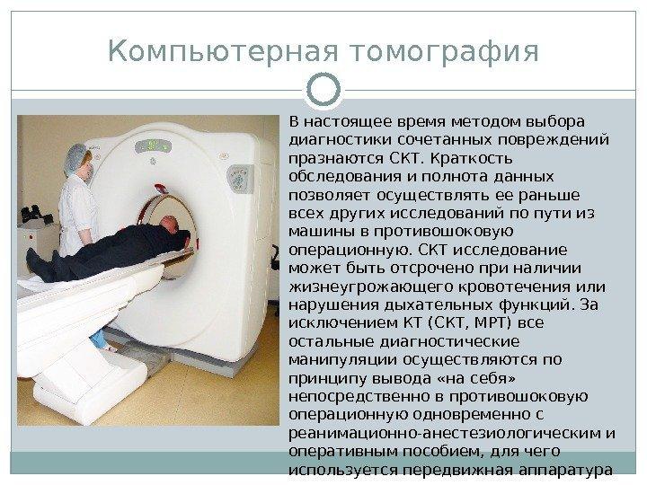 Компьютерная томография легких пермь цена