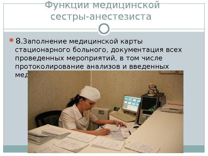отчет о работе медсестры на категорию предложения нужно знать