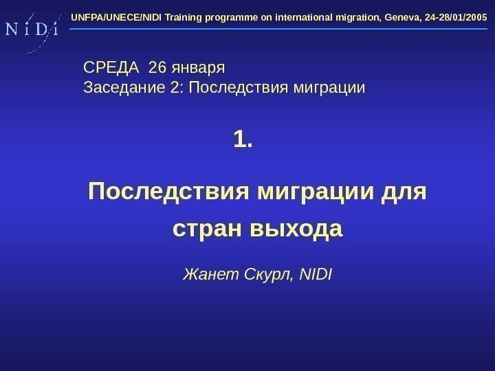 UNFPA/UNECE/NIDI Training programme on international migration, Geneva, 24 -28/01/2005 1. Последствия миграции для стран