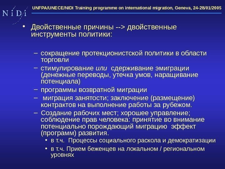 UNFPA/UNECE/NIDI Training programme on international migration, Geneva, 24 -28/01/2005  • Двойственные причины --